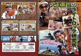 2018_08_lightrock3_dvd.jpg