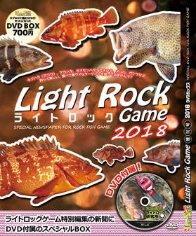 2018_08_lightrock3_hako.jpg