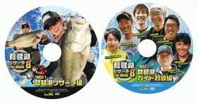 biwakoresearch8_dvd2.jpg