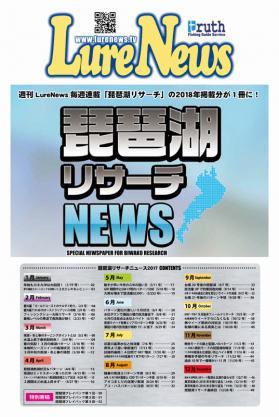 biwakoresearch8_shinbun.jpg
