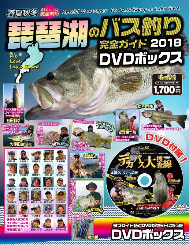 http://lurenews.tv/biwako2018_hako.jpg