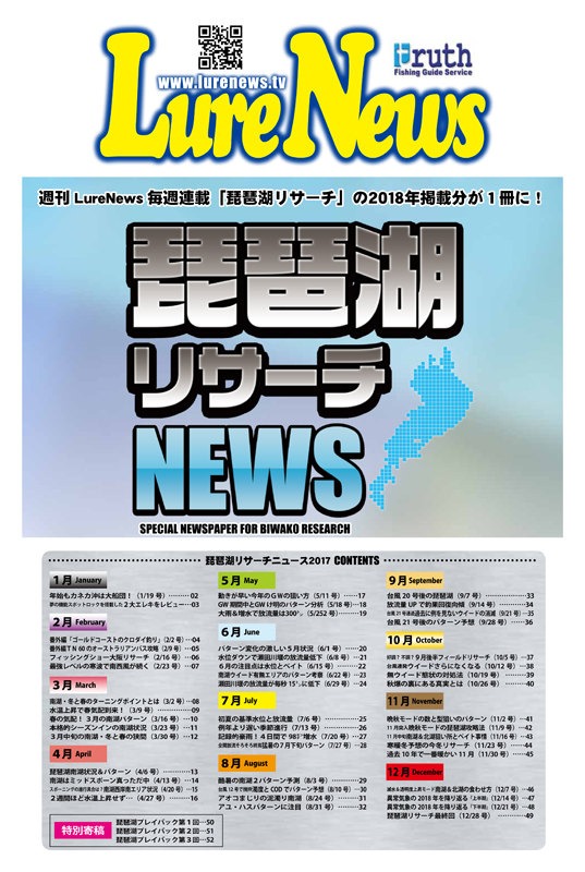 http://lurenews.tv/biwakoresearch8_shinbun.jpg