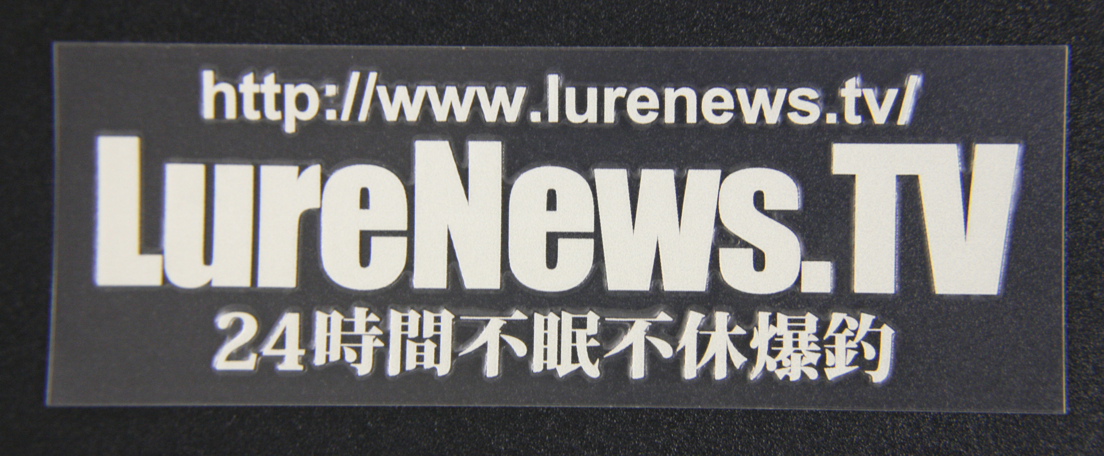 http://lurenews.tv/lurenews_tv_cutting_stickars.jpg