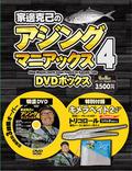 家邊克己のアジングマニアックス4 DVDボックス