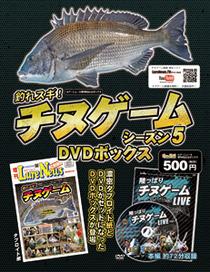 釣れスギ!チヌゲーム シーズン5 DVDボックス