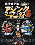家邊克己のアジングマニアックス5 DVDボックス