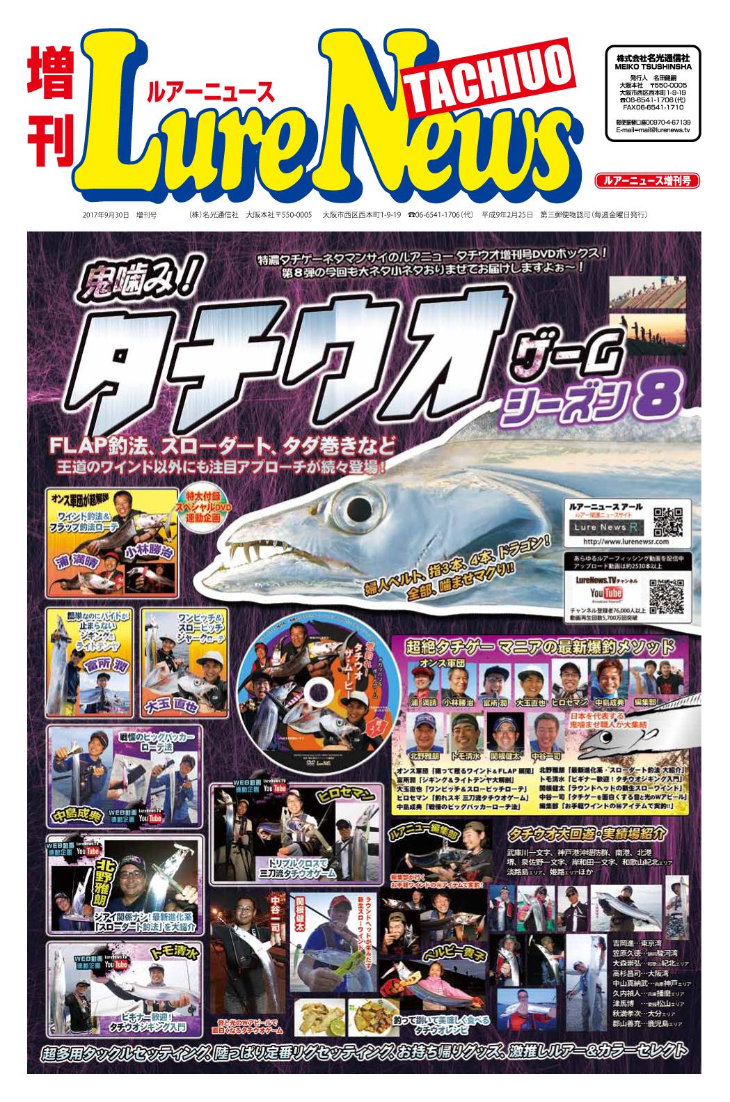 http://lurenews.tv/tachiuo8_shinbun.jpg
